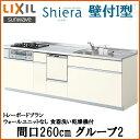 Shiera14td-260-g2s