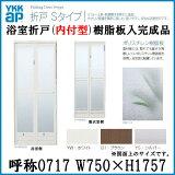 浴室ドア 枠付 浴室折戸 内付 2NDS0717K 新設 YKKAP