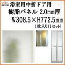 [スマホエントリーでポイント10倍 2/18 10:00〜2/25 9:59]浴室ドア 浴室中折ドア内付SF型樹脂パネル 07-17 2.0mm厚 W308.5×H772.5mm 1枚入り(1セット) 梨地柄 LIXIL/TOSTEM