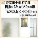 浴室ドア 浴室中折ドア内付SF型樹脂パネル 07-18 2.0mm厚 W308.5×H806.5mm 4枚入り(1セット) 梨地柄 LIXIL/TOSTEM