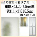 [スマホエントリーでポイント10倍 2/18 10:00〜2/25 9:59]浴室ドア 浴室中折ドア外付SF型樹脂パネル 07-18 2.0mm厚 W311×H816.5mm 1枚入り(1セット) 梨地柄 LIXIL/TOSTEM