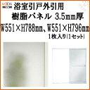 浴室ドア 浴室引戸外引用樹脂パネル 12-17 3.5mm厚 W551×H788mm1枚、W551×H796mm1枚入り(1セット) 梨地柄 LIXIL/TOSTEM