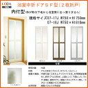 浴室ドア 枠付 建具 浴室2枚折ドア LIXIL リクシル トステムSF型完成品 内付型 U-SF-07-○J【アルミサッシ】【2枚折戸】【建具】