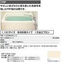 [スマホエントリーでポイント10倍 2/18 10:00〜2/25 9:59]浴槽 1100サイズ 1方全エプロン 循環口穴なし PB-1102WAL(R)-S ホールインワン浴槽 和洋折衷タイプ 1100×720×610[INAX][風呂][浴室][湯舟][湯船][水廻り][smtb-k][kb]