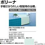 【送料無料】浴槽 750サイズ 1方全エプロン PB-752ARM ポリーナ 和風タイプ 750×750×630【INAX】【風呂】【浴室】【湯舟】【湯船】【水廻り】【smtb-k】【kb】