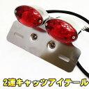 ◇バイクパーツ◇ キャッツアイ LED テールランプ 2連 ウインカー付 ランプ (シルバー・ブラック選択)モンキー、エイプ、マグナ、等