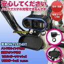 バイク用 LED 12,V 防水 防塵 USB 2ポート スイッチ 平置きスタンド 22mm 1インチハンドル対応