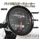 バイク用 スピード メーター カスタム 3連LED ブラックボディー 機械式汎用160km/モンキー/TW/エストレア/SR/