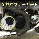 バイク・車用 マフラーガード 耐熱 テープ 布1200℃ グラスファイバー 50mm×5m (ベージ