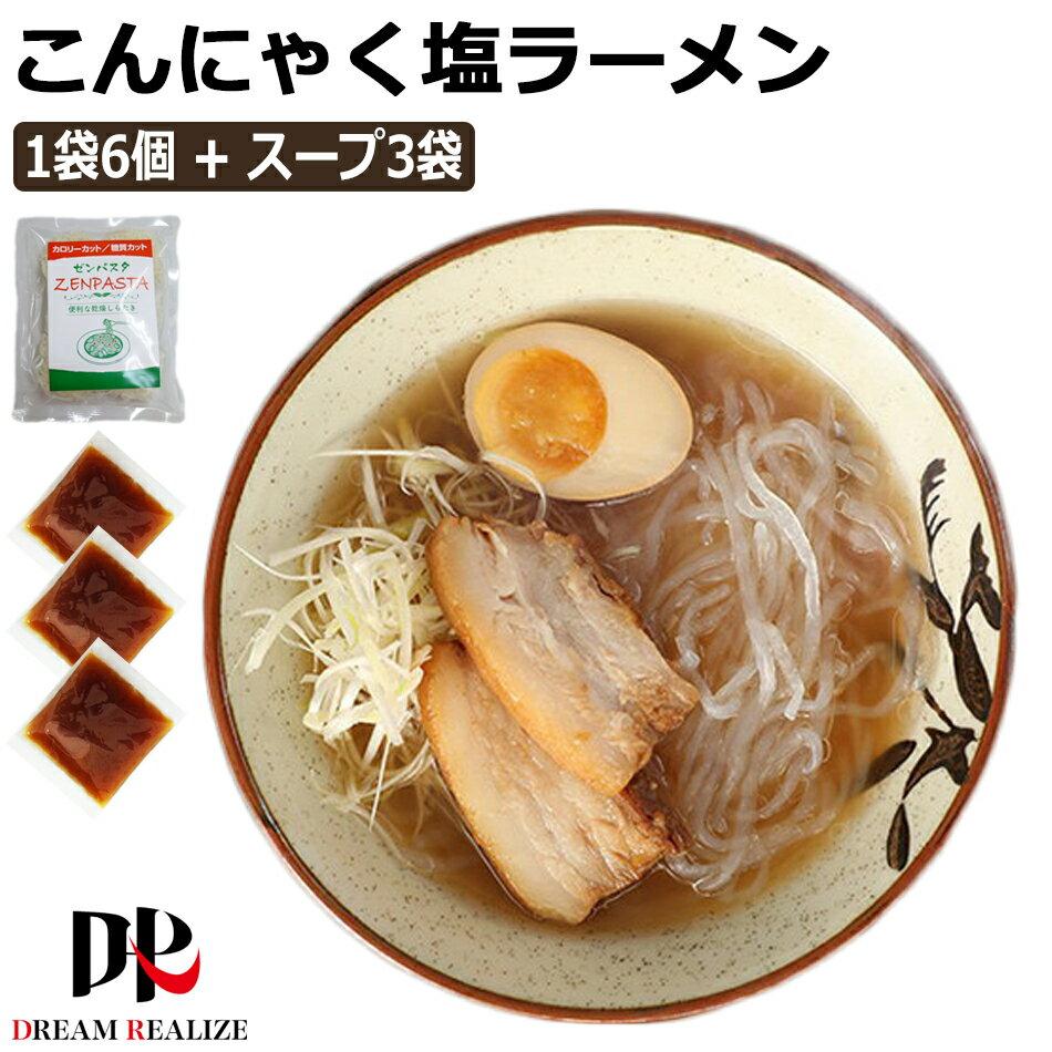 こんにゃくラーメンこんにゃく麺塩ラーメンスープx3袋ZENPASTA6個入りx1袋セット蒟蒻ラーメン