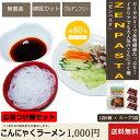 こんにゃくラーメン こんにゃく麺 広島つけ麺スープ x 3袋...