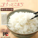 こんにゃく米 乾燥 無農薬 2ヶ月じっくりセット 60g x 60袋 こんにゃくダイエット 糖