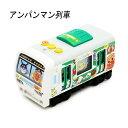 アンパンマン おしゃべりアンパンマン列車 JR四国の土讃線 アンパンマンマーチ ピカピカ光る おもち