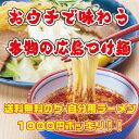 メール便送料無料 広島名物 広島つけ麺 美味しい激辛 生ラーメン 4食セット 簡易パッ
