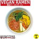 ヴィーガン食 ヴィーガン ラーメン 醤油 おためしセット 2食入 x 3袋 セット しょうゆ ベジタリアン 野菜スープ 乾麺 スープ セット 国産 食材 保存食 非常食 送料無料 送料込み