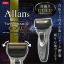 送料無料 水洗いOK 2枚刃 電気シェーバー ツインヘッドα 充電式 電動髭剃り/ひげ剃り/ひげそり