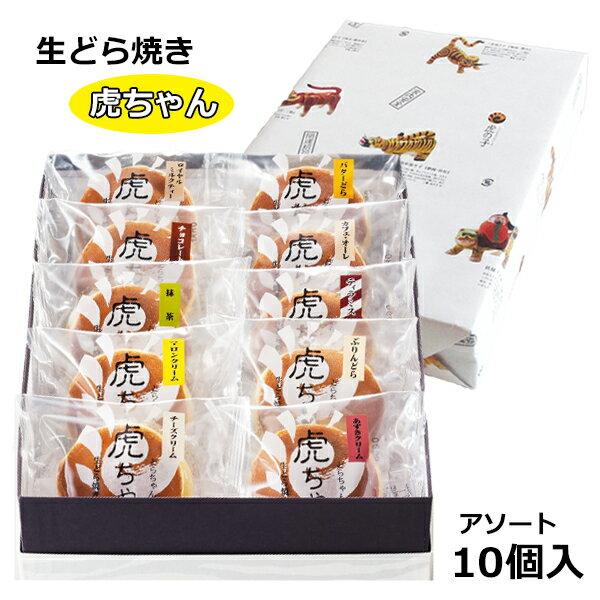 生どら焼き 虎ちゃん アソート10個詰め合わせセット 虎屋本舗 手土産 お土産 お菓子 洋菓子 お取り寄せ スイーツ