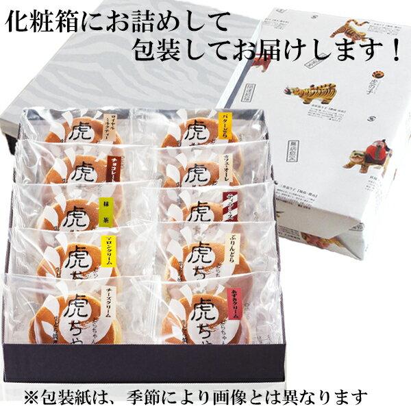 生どら焼き 虎ちゃん アソート10個詰め合わせ...の紹介画像2