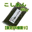 【老舗あんこ屋】■こしあん 450g ■北海道産小豆使用≪あんこ 餡子 アンコ≫