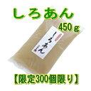 【老舗あんこ屋】■白あん 450g■ ≪あんこ 餡子 アンコ≫