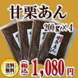 ゆうパケットで送料無料■つぶつぶ入り甘栗あん 200g×4袋■≪餡子・アンコ≫