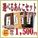 【送料無料】◆選べるあんこ3袋セット◆≪餡子・アンコ≫