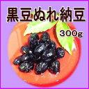 大粒丹波種黒豆使用◆黒豆ぬれ納豆 300g◆【クロネコDM便・レターパックには入りませんのでゆうパックの選択をお願いいたします】