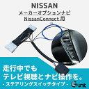 エクストレイル(ハイブリッド含む) 型式 T32系 (H27.01 - ) NissanConnect SDナビ用純正ステアリングスイッチでTV視聴可否の切替タイプTV地調可能時にナビ操作も可能