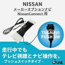 エクストレイル エクストレイルハイブリッド T32系 H27.01-H29.05 NissanConnect  ナビ用 スイッチ切替えで走行中テレビが見れる 同時にナビ操作も可能 テレビナビハーネス