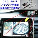 オプション カメラボタン映像入力アダプタ 前進時の映像もナビ画面に表示できます C27 アラウンドビ