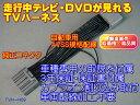 ステップワゴン  型式 RP1 RP2 H27.04〜 TVハーネス