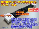 レクサス NX200t 型式 AGZ10 AGZ15 H26.7〜 SDナビゲーション TVハーネス