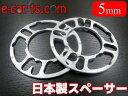 【日本製】ホイールスペーサー5mm 4H/5H対応 PCD98/100/110/112/114.3/115/120/127 M12/M14まで適合