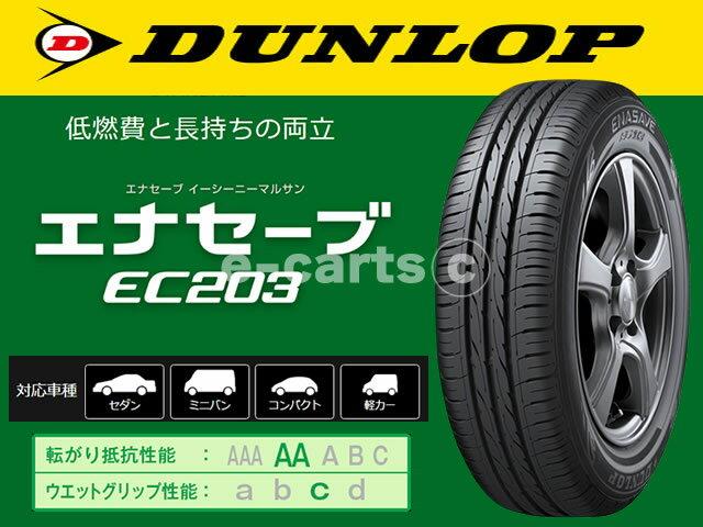 【国産メーカー4本価格】DUNLOP エナセーブ EC203  195/55R16日本製造メーカーのダンロップ 【国産】【夏タイヤ】ダンロップ エナセーブ EC203 195/55R16【ひろい】