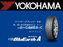 【国産メーカー4本価格】YOKOHAMA ブルーアース A185/65R15日本製造メーカーのヨコハマタイヤ