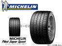 【欧州メーカー4本価格】MICHELIN パイロット スーパー スポーツ PSS205/45R17欧州製造メーカーのミシュランミシュラン・トータル・パフォーマンス