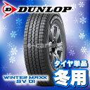 DUNLOP WINTER MAXX SV01 175R14 6PR (ダンロップ ウインターマックス エスブイゼロワン) 国産 新品タイヤ 2本価格