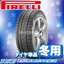 PIRELLI Winter ICE ASIMMETRICO 235/55R18 (ピレリ ウインターアイスアシンメトリコ) 新品タイヤ 1本価格
