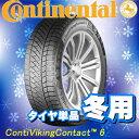 Continental ContiVikingContact TM6 255/55R18 (コンチネンタル コンチバイキングコンタクト TM6) 新品タイヤ 1本価格