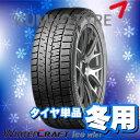 激安タイヤ WinterCRAET ice wi61 155/65R14 (その他 ウインタークラフト アイス wi61) 新品タイヤ 1本価格