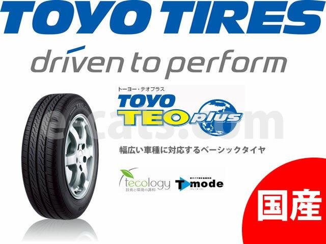 【国産メーカー4本価格】TOYO TEO+175/70R14日本製造メーカーのトーヨータイヤ 【国産】【夏タイヤ】TOYO TEO+ 175/70R14