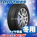 【新品スタッドレスタイヤ】 TOYO ガリットG5 175/70R14 1本からでもお気軽にご注文頂けます♪