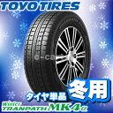 【冬タイヤ 1本価格】 205/70R14 TOYO トランパス MK4a エミーナ ルシーダ タウンエース
