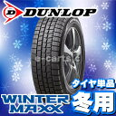 【冬タイヤ 4本価格】 245/45R17 ダンロップ ウィンターマックス アウディA4
