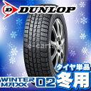 【冬タイヤ 4本価格】 205/45R17 ダンロップ ウィンターマックス WM-02 シビックタイプR
