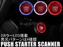 FABULOUS【ファブレス】プッシュスタートボタン LED スキャナー3カラー(ブルー&レッド&ホワイト)/4パターン点灯純正交換カプラーオンの新感覚プッシュスタートスイッチ