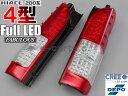 最新4型 ハイエース200系 ファブレス フル LEDテール ランプ レッド クリア/レッド スモーク/スモーク/クリア 3型/2型/1型全車対応