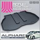 アルファード用 H27/1〜 AGH30W/AGH35W ACRUX (アクルックス) トランクトレイ
