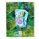 空想バスルーム 緑の森に舞い降りて入浴剤 バスパック アロマ※合わせ買い対象商品-20包でメール便送料無料