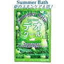 【サマーバス デオクール】入浴剤※合わせ買い対象商品-20個でメール便なら送料無料